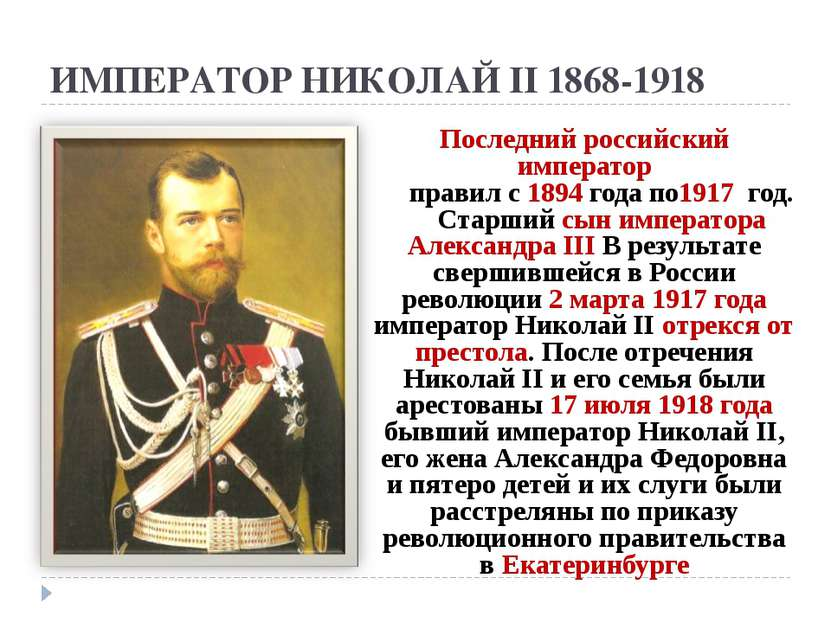 ИМПЕРАТОР НИКОЛАЙII 1868-1918 Последний российский император правил с 1894г...