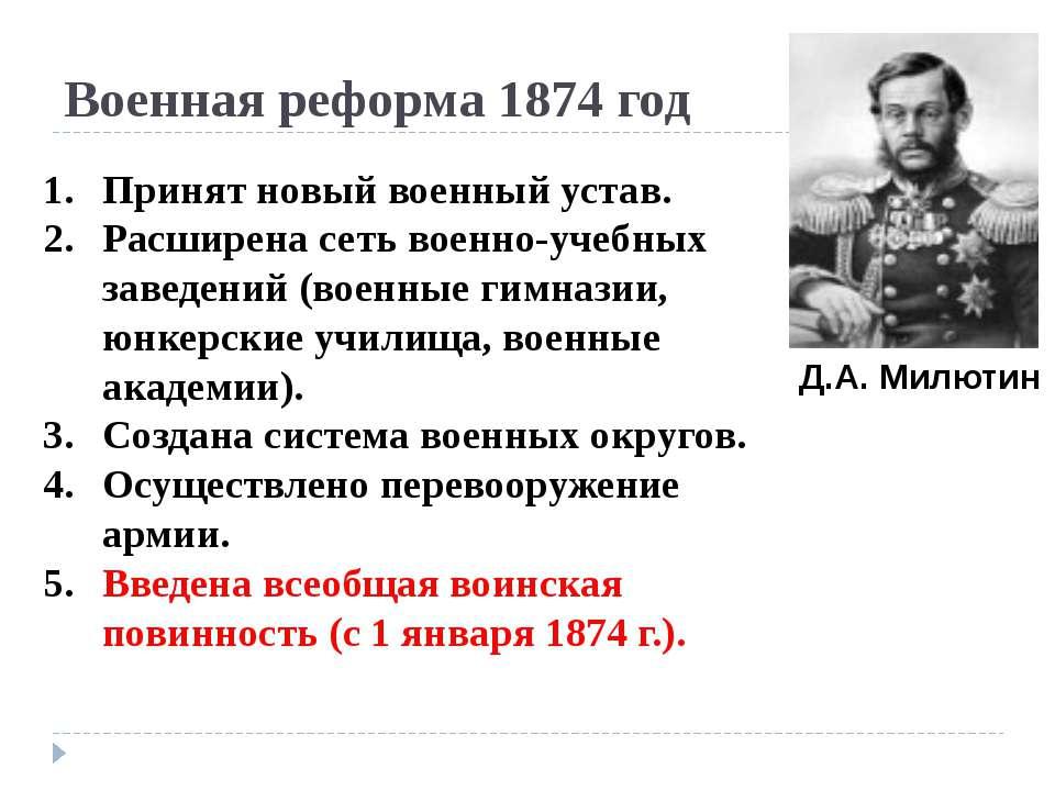 Военная реформа 1874 год Принят новый военный устав. Расширена сеть военно-уч...