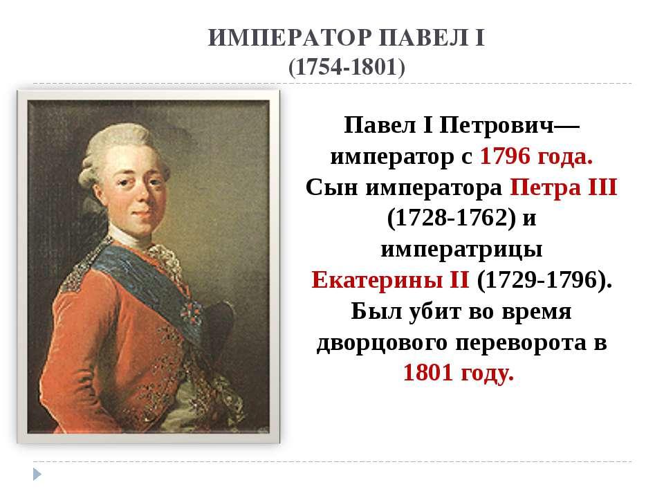 ИМПЕРАТОР ПАВЕЛI (1754-1801) ПавелI Петрович— император с 1796года. Сын им...