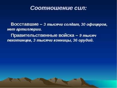 Соотношение сил: Восставшие – 3 тысячи солдат, 30 офицеров, нет артиллерии. П...