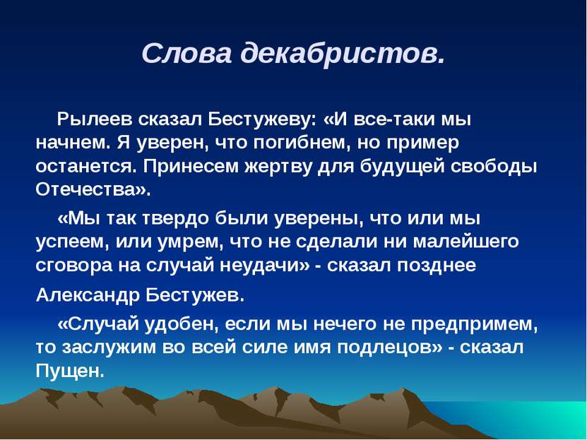 Слова декабристов. Рылеев сказал Бестужеву: «И все-таки мы начнем. Я уверен, ...