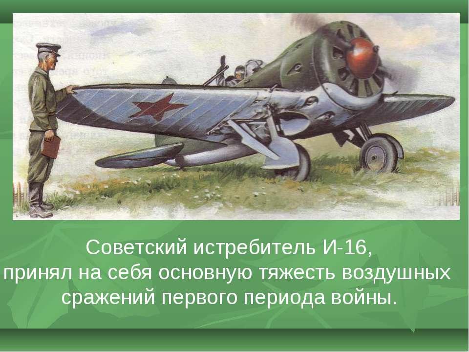 Советский истребитель И-16, принял на себя основную тяжесть воздушных сражени...