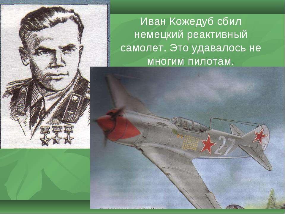 Иван Кожедуб сбил немецкий реактивный самолет. Это удавалось не многим пилотам.