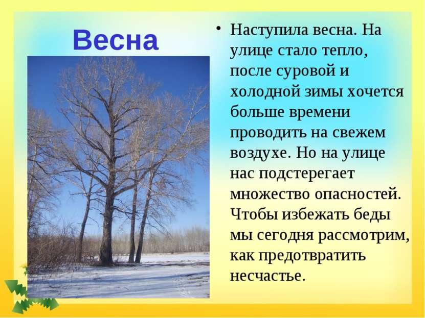 Весна Наступила весна. На улице стало тепло, после суровой и холодной зимы хо...