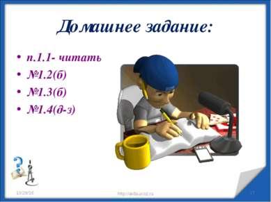 Домашнее задание: п.1.1- читать №1.2(б) №1.3(б) №1.4(д-з) * http://aida.ucoz....