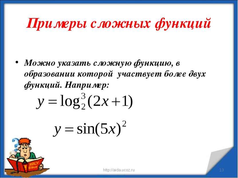 Примеры сложных функций Можно указать сложную функцию, в образовании которой ...