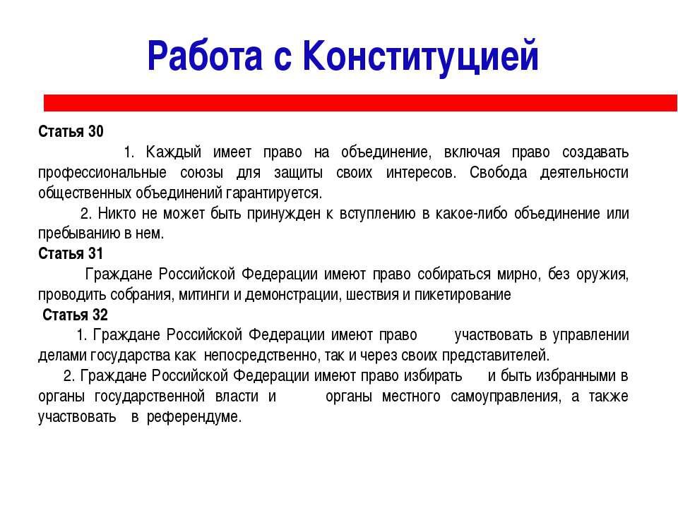 Работа с Конституцией Статья 30 1. Каждый имеет право на объединение, включая...
