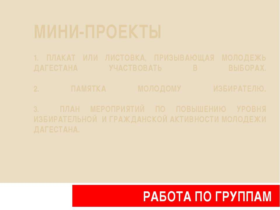 МИНИ-ПРОЕКТЫ 1. ПЛАКАТ ИЛИ ЛИСТОВКА, ПРИЗЫВАЮЩАЯ МОЛОДЕЖЬ ДАГЕСТАНА УЧАСТВОВА...