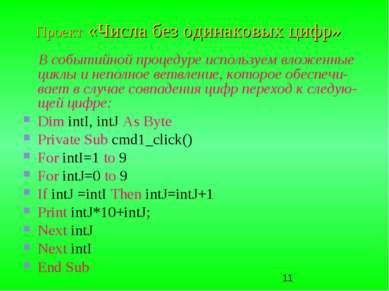 Проект «Числа без одинаковых цифр» В событийной процедуре используем вложенны...