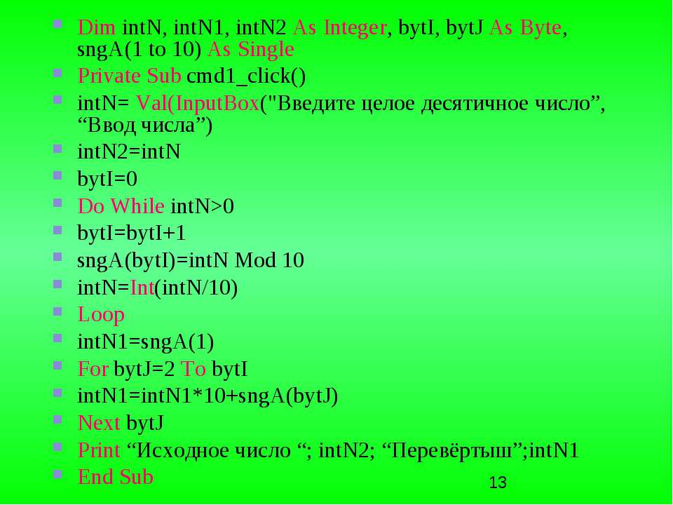 Dim intN, intN1, intN2 As Integer, bytI, bytJ As Byte, sngA(1 to 10) As Singl...