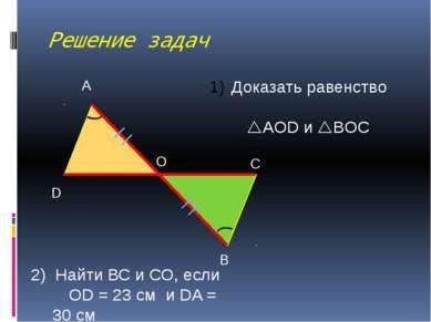 Решение задач А В С D О Доказать равенство AOD и BОC 2) Найти ВС и СО, если О...