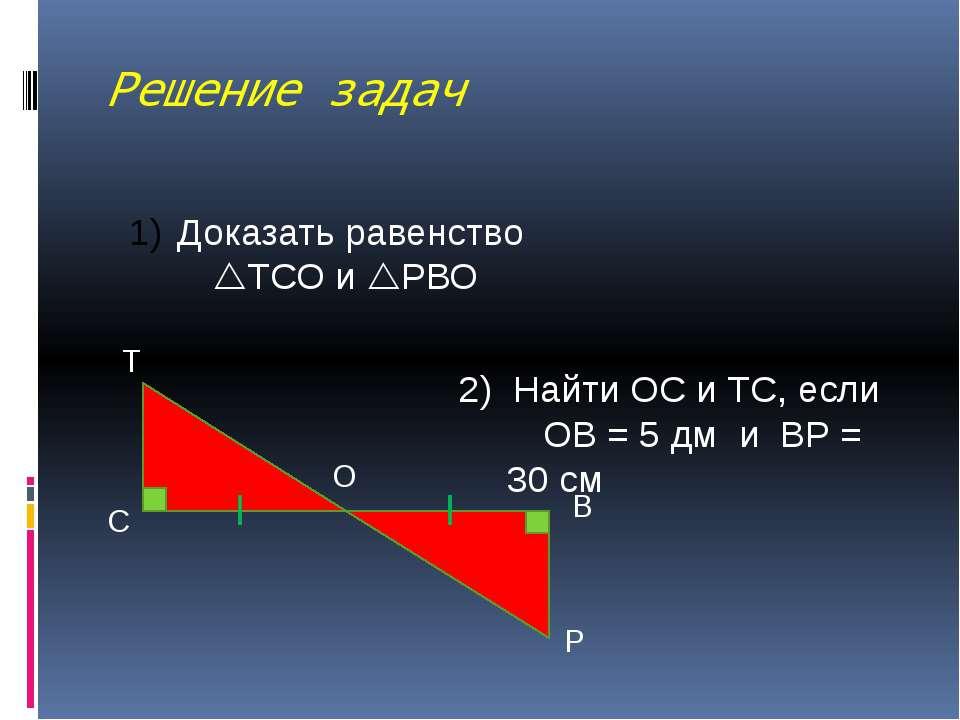 Решение задач Т С В Р О Доказать равенство ТСО и РВО 2) Найти ОС и ТС, если О...