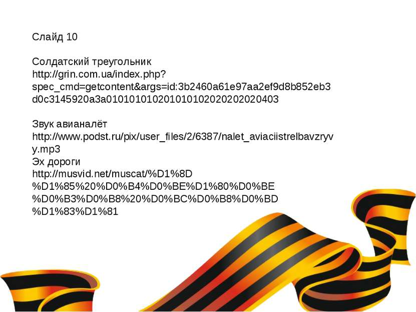 Слайд 10 Солдатский треугольник http://grin.com.ua/index.php?spec_cmd=getcont...