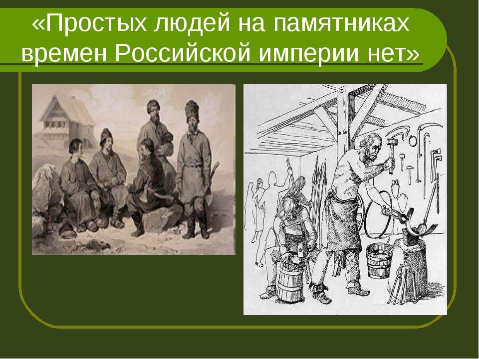 «Простых людей на памятниках времен Российской империи нет»