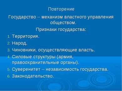 Государство – механизм властного управления обществом. Признаки государства: ...