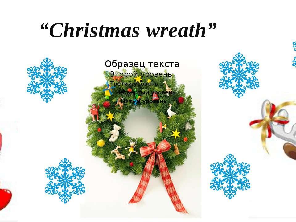 """""""Christmas wreath"""""""