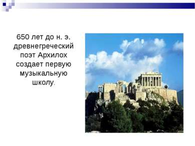 650 лет до н. э. древнегреческий поэт Архилох создает первую музыкальную школу.
