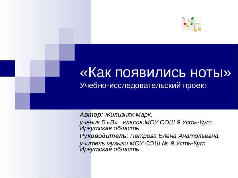 «Как появились ноты» Учебно-исследовательский проект Автор: Жилизняк Марк, уч...