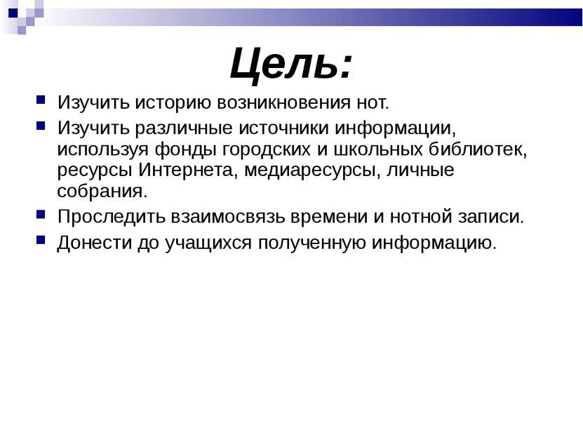 Цель: Изучить историю возникновения нот. Изучить различные источники информац...