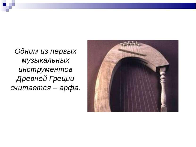 Одним из первых музыкальных инструментов Древней Греции считается – арфа.