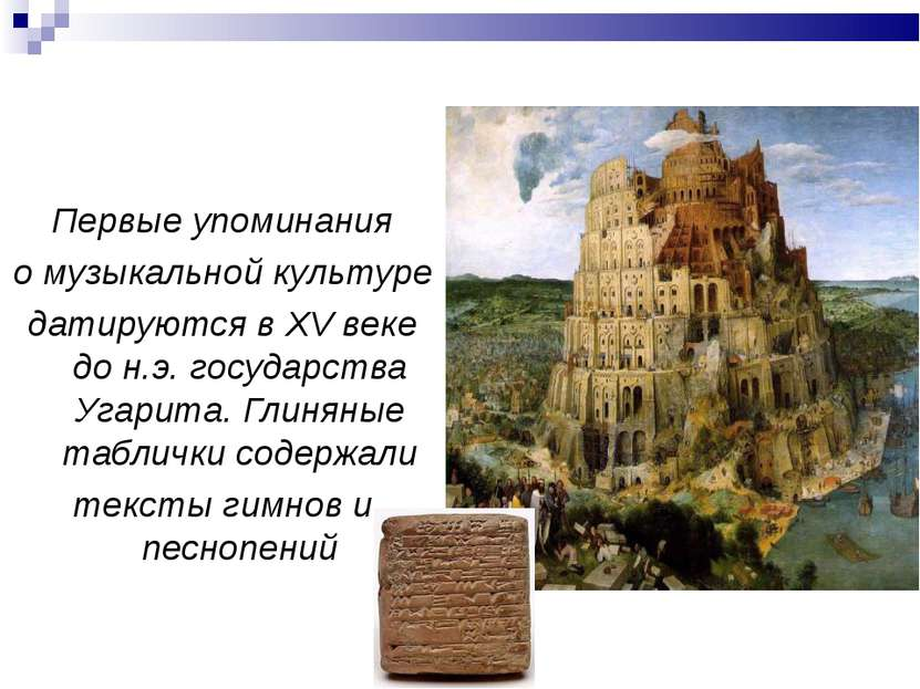 Первые упоминания о музыкальной культуре датируются в XV веке до н.э. государ...