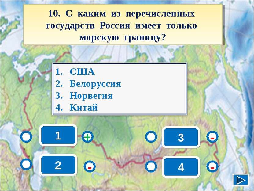 1 - - + - 2 3 4 10. С каким из перечисленных государств Россия имеет только м...
