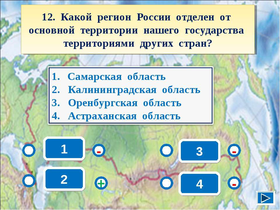 1 - - + - 2 3 4 12. Какой регион России отделен от основной территории нашего...