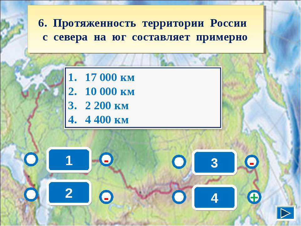 1 - - + - 2 3 4 6. Протяженность территории России с севера на юг составляет ...