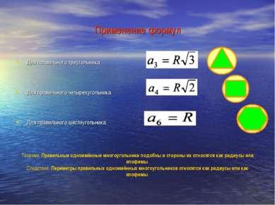 .Применение формул Для правильного треугольника Для правильного четырехугольн...