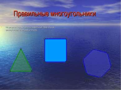 Правильные многоугольники На рисунке 1 представлены правильный треугольник , ...