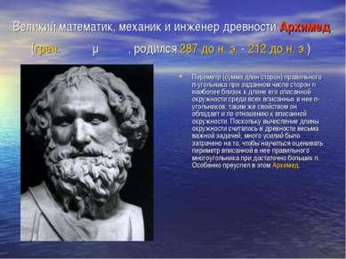 Великий математик, механик и инженер древности Архимед (греч. Αρχιμήδης, роди...