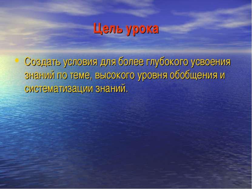Цель урока Создать условия для более глубокого усвоения знаний по теме, высок...