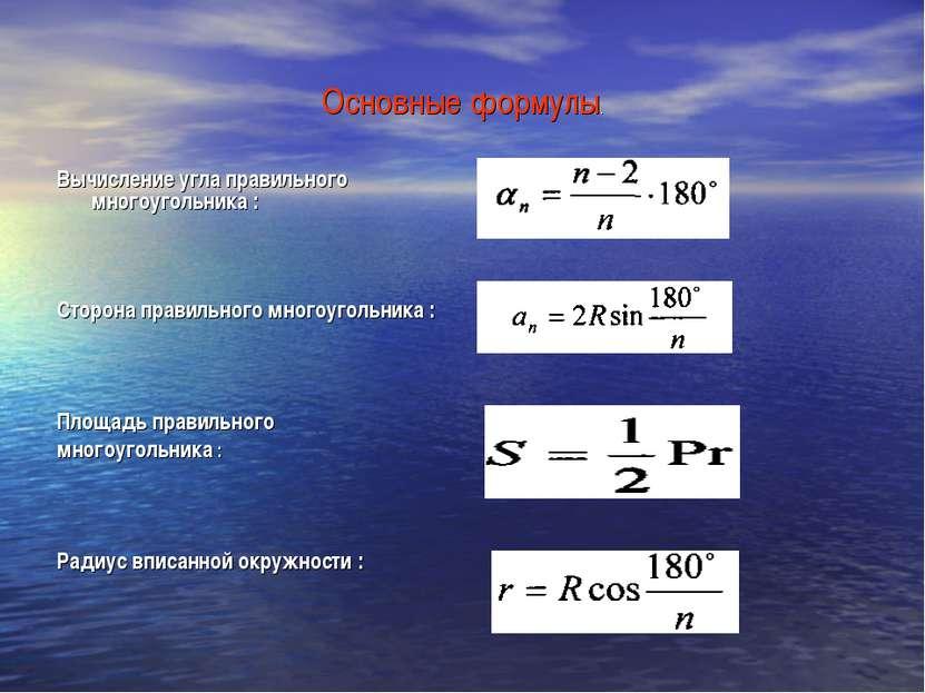 Основные формулы. Вычисление угла правильного многоугольника : Сторона правил...