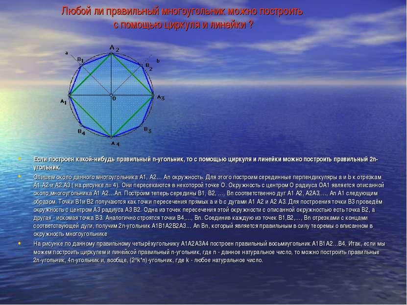 Любой ли правильный многоугольник можно построить с помощью циркуля и линейки...