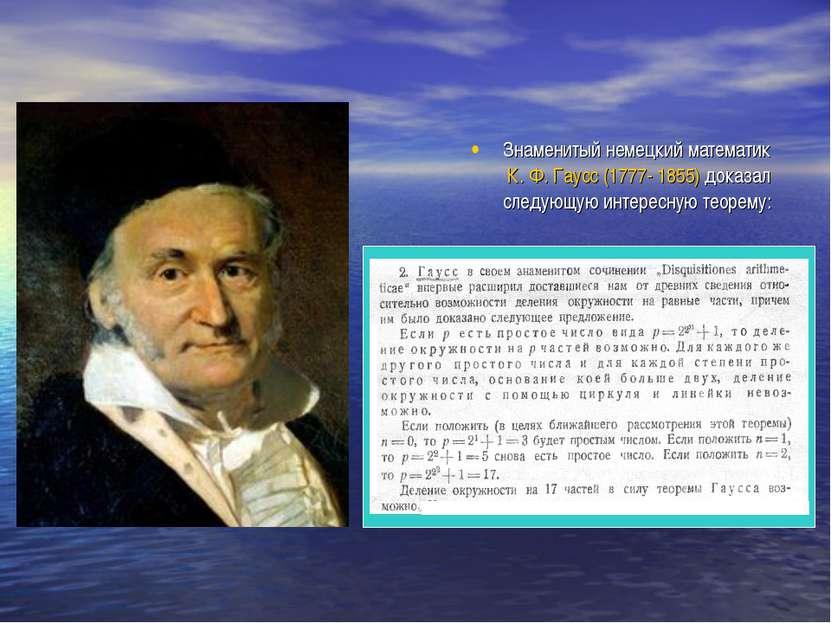 Знаменитый немецкий математик К. Ф. Гаусс (1777- 1855) доказал следующую инте...