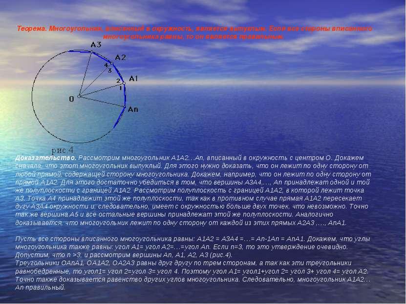 Теорема. Многоугольник, вписанный в окружность, является выпуклым. Если все с...
