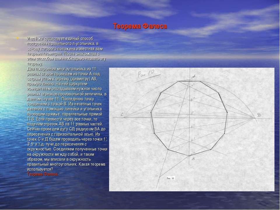 Теорема Фалеса И всё же существует единый способ построения правильного n-уго...