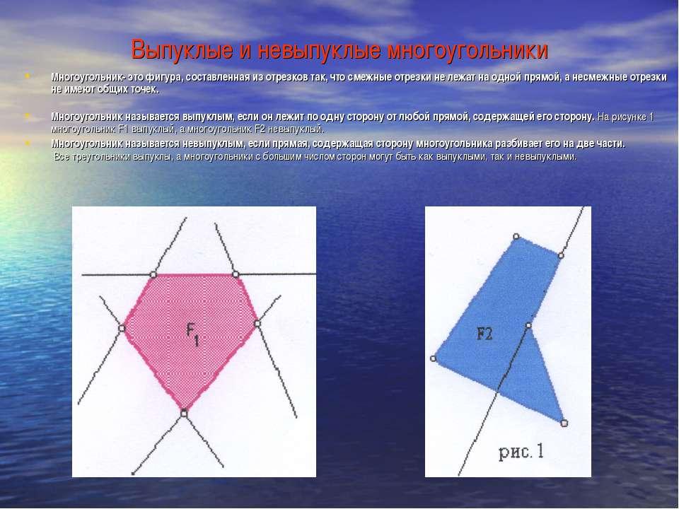 Выпуклые и невыпуклые многоугольники Многоугольник- это фигура, составленная ...
