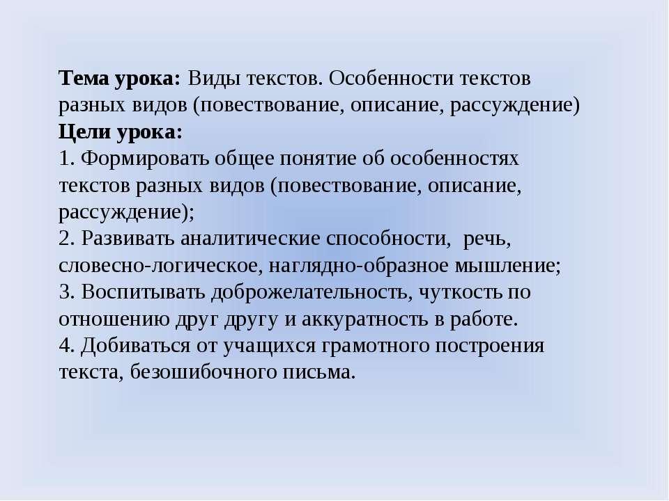 Тема урока: Виды текстов. Особенности текстов разных видов (повествование, оп...