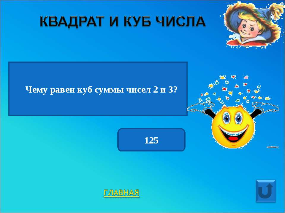 Чему равен куб суммы чисел 2 и 3? 125