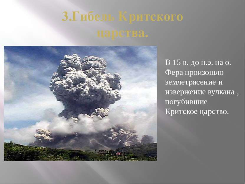 3.Гибель Критского царства. В 15 в. до н.э. на о. Фера произошло землетрясени...