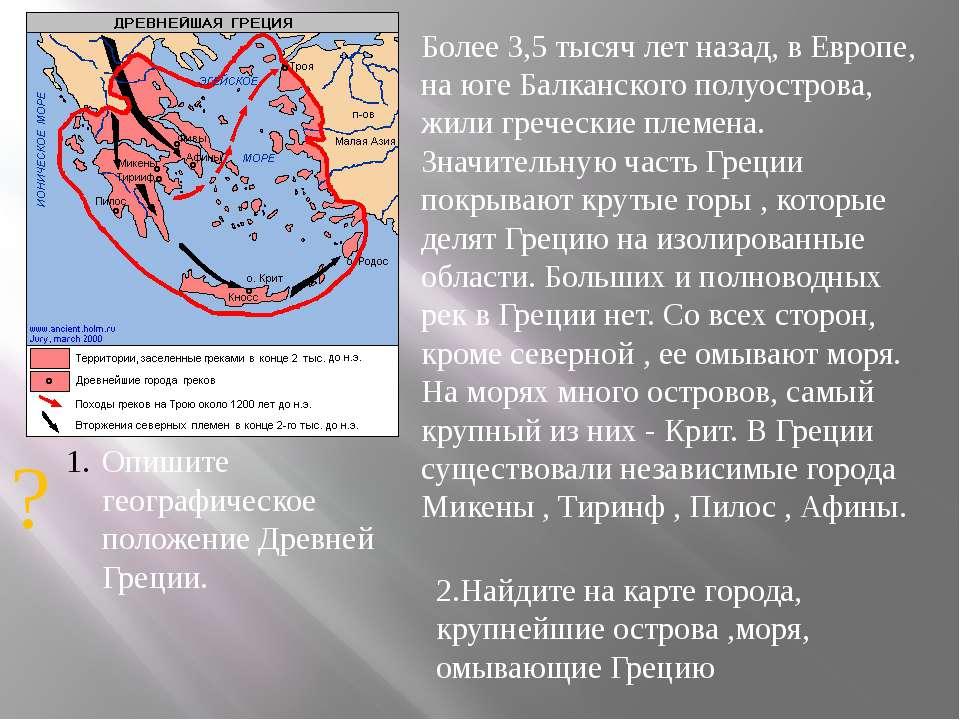 Более 3,5 тысяч лет назад, в Европе, на юге Балканского полуострова, жили гре...