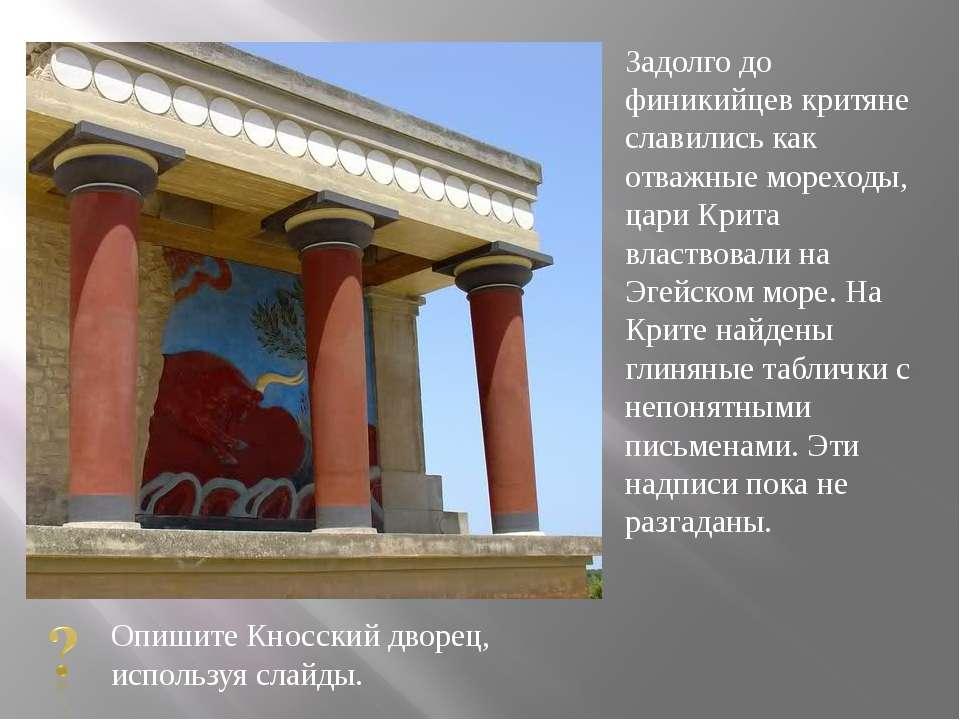 Задолго до финикийцев критяне славились как отважные мореходы, цари Крита вла...