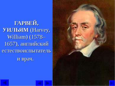 * ГАРВЕЙ, УИЛЬЯМ (Harvey, William) (1578–1657), английский естествоиспытатель...