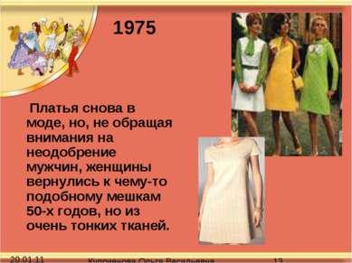 Платья снова в моде, но, не обращая внимания на неодобрение мужчин, женщины в...