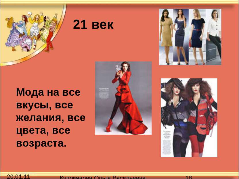 Мода на все вкусы, все желания, все цвета, все возраста. 21 век Куприянова Ол...