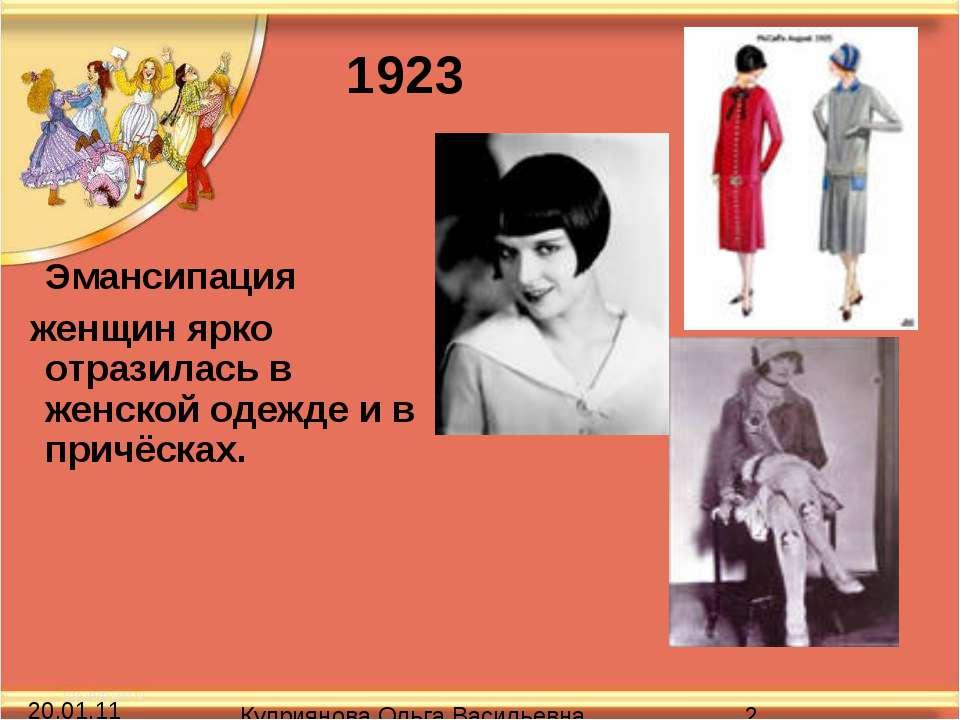 Эмансипация женщин ярко отразилась в женской одежде и в причёсках. 1923 Купри...