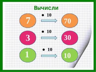 Вычисли ● 10 ● 10 ● 10 1 3 7 70 30 10