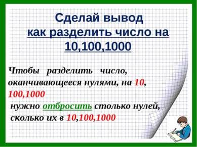 Сделай вывод как разделить число на 10,100,1000 Чтобы разделить число, оканчи...