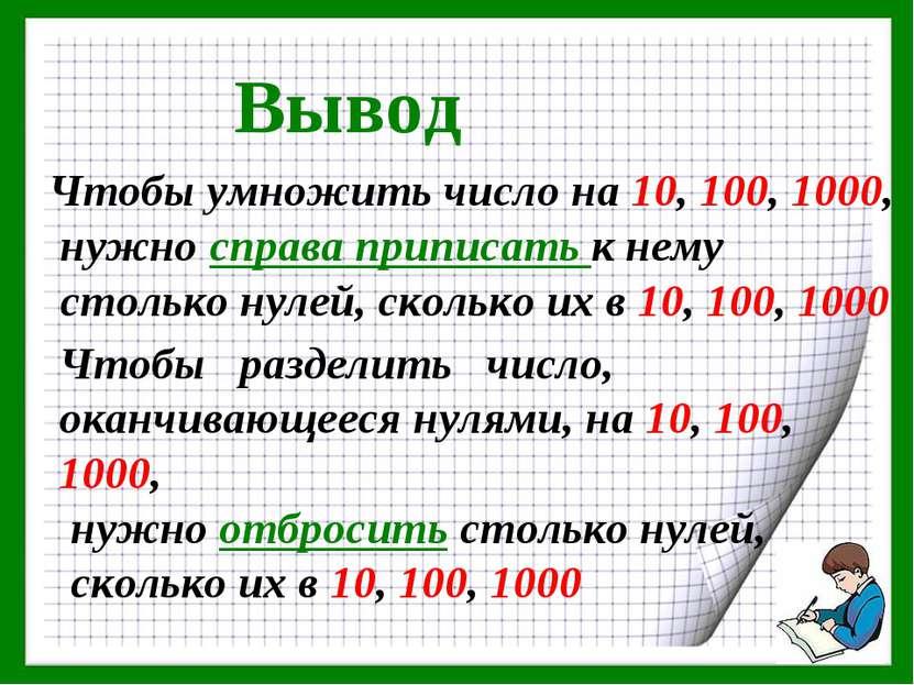 Чтобы умножить число на 10, 100, 1000, нужно справа приписать к нему столько ...
